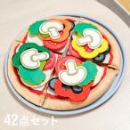 ままごとセット フェルト製 食材 知育玩具 ピザ屋 お店屋さんごっこ ピッツァ 野菜 チーズ 手作り フェルトピザセット 42点セット