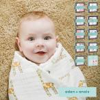 日本正規品/モスリンコットン100%使用 全11種 おくるみ アフガン ガーゼ 乳児 赤ちゃん ベビー aden+anais(エイデンアンドアネイ) モスリンスワドル 2枚パック