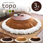 ショッピングこたつ こたつ3点セットこたつ台 テーブル こたつテーブル Topo トーポ 丸型 円形 リバーシブル天板 こたつ布団セット ラグ
