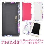 iPhone8 rienda/リエンダ 「ブラーフラワー/スクエア」 手帳型 スマホケース  iPhone7/6s/6