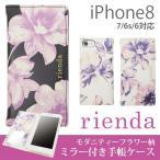 iPhone8 rienda/リエンダ 「モダニティーフラワー」 手帳型 スマホケース iPhone7/6s/6