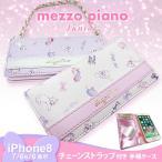 ショッピングメゾピアノ iPhone8/7/6s/6兼用 mezzo piano Junior 「ふわふわネコちゃん」 メゾピアノ ジュニア 手帳ケース