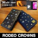 全機種対応 RODEOCROWNS/ロデオクラウンズ 「スタースタッズ」 マルチ 手帳型ケース ブランド デニム