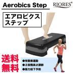エアロビクスステップ RIORES 踏み台昇降運動 踏み台 ダイエットステップ  ステッパー