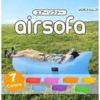 [送料無料][即納]Air Sofa エアソファー エアソファ アウトドア ポータブルエアソファー ビーチ キャンプ フェス プール RIORES
