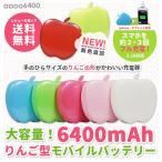 [送料無料/ゆうメール] モバイルバッテリー 大容量 スマートフォン スマホ 充電器 6400mAh