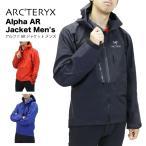 Arc'teryx Alpha AR Jacket Men's / アークテリクス エーアール エスエル ジャケット メンズ 2018 S/S 並行輸入品