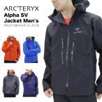 Arc'teryx Alpha SV Jacket Men's / アークテリクス アルファ エスブイ ジャケット メンズ 2018 S/S 並行輸入品