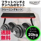 トレーニングセット [フラットベンチ/ダンベル 20kg