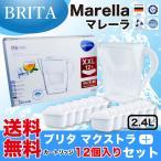 ショッピングブリタ ブリタ ポット マレーラ 2.4L マクストラ プラス カートリッジ 12個入セット BRITA MAXTRA  送料無料
