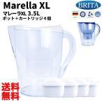 ブリタ ポット マレーラ XL 3.5L マクストラ プラス カートリッジ 4個セット BRITA MAXTRA  送料無料 浄水器