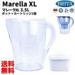 ブリタ ポット マレーラ XL 3.5L マクストラ プラス カートリッジ 1個入セット BRITA MAXTRA  送料無料