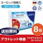 ショッピングブリタ ブリタ カートリッジ マクストラ 3+1 2箱 8個入 箱つぶれ特価品 BRITA MAXTRA 交換用フィルターカートリッジ ポット型浄水器 [送料無料]