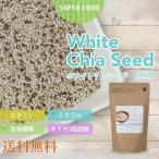ホワイトチアシード 200g [ゆうメール送料無料] チアシード ホワイト 無添加 無着色 オメガ3脂肪酸 スーパーフード
