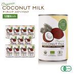ココナッツミルク オーガニック 有機JAS認定品! 400ml x12缶セット グァガム不使用 オーガニックココナッツミルク BPAフリー 缶詰 おいしい