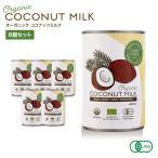 ココナッツミルク オーガニック 有機JAS認定品! 400ml x6缶セット グァガム不使用 オーガニックココナッツミルク BPAフリー 缶詰 おいしい