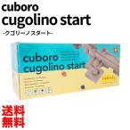 #8: キュボロ キュボロ クゴリーノ 並行輸入品の画像