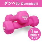 ショッピングダンベル ダンベル 1kg 2個セット [送料無料] エクササイズ フィットネス ダイエット ストレッチ 鉄アレイ