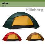 ヒルバーグ HILLBERG Allak アラック Tent アウトドア キャンプ キャンプ用品 キャンプ バーベキュー テント 並行輸入品