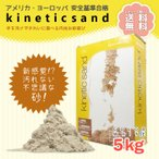 【送料無料】キネティックサンド kinetic Sand 5kg 室内用お砂遊び