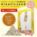 キネティックサンド 5kg 【訳あり箱つぶれ品】 kinetic Sand 5kg 室内用お砂遊び[送料無料]