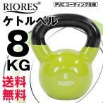 ショッピングkg ケトルベル 8kg RIORES ケトルベル ダンベル PVCコーティング