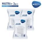 ブリタ カートリッジ マクストラ プラス 3個入 BRITA MAXTRA PLUS + 交換用フィルターカートリッジ ポット型浄水器 [定形外発送/送料無料]