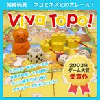 【送料無料】ねことねずみの大レース ペガサス シュピーレ社 ボードゲーム VIVA TOPO!日本語簡易説明書付