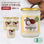安心の有機JAS認定 ココナッツオイル オーガニックエ