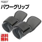 パワーグリップ ブラック 黒  送料無料 筋トレ トレーニング 筋力トレーニング