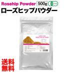 オーガニック ローズヒップパウダー 500g 有機JAS認定 粉末 チリ産 ローズヒップティー 茶 薔薇ロサカニナ ビタミン 天然 無添加 送料無料