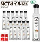 MCTオイル 250ml x12本 [1500ml] スリランカ産 無添加 無味無臭 無着色 有機JAS オーガニック ココナッツ 由来 100% 中鎖脂肪酸 オイル コレステロール ゼロ