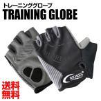 トレーニング グローブ S M L 3サイズ展開 グローブ 手袋 1色 ブラック グレー 黒 灰色 筋トレ トレーニング 筋力トレーニング あすつく 送料無料 RIORES