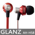 イヤホン インナーヘッドフォン 高音質 スマートフォン iPhone iPod オーディオプレイヤー GLANZ AH-H58RD レッド AXES 【定形外発送のみ送料無料】