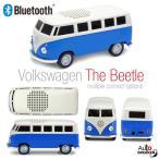 スピーカー Bluetooth VOLKSWAGEN 【659544】VWBusブルーBT バス フォルクスワーゲン T1 ブルー 株式会社フェイス【宅配便配送】