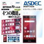 arrows Fit F-01H/ RM02/ M02 液晶フィルム AFP-F01H【1002】 AFPフィルム  SIMフリー 画面保護 ASDEC アスデック