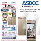 docomo P-01H 液晶フィルム NGB-P01H【4760】 ノングレアフィルム3 画面保護 ASDEC アスデック