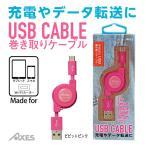 スマートフォン 充電ケーブル コード AMP-008/VP【7089】 microUSB USB コードリール 0.75m 1A ビビットピンク データ転送専用 AXES