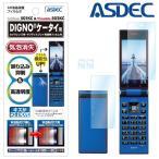 DIGNOケータイ 501KC /502KC 液晶フィルム AR-501KY【4719】 ARフィルム2 画面保護 ASDEC アスデック