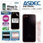 iPhone 7 フィルム BF-IPN10G【0410】 背面カバーフィルム 光沢 ASDEC アスデック
