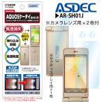 AQUOSケータイ SH-01J 液晶フィルム AR-SH01J【4788】 ARフィルム2  ASDEC アスデック
