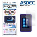 Speed Wi-Fi NEXT WX03  液晶フィルム NGB-WX03【5835】  ノングレアフィルム3 画面保護 ASDEC アスデック