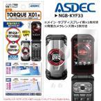 TORQUE X01 液晶フィルム NGB-KYF33【5934】 ノングレアフィルム3 画面保護 ASDEC アスデック