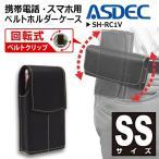 携帯電話 スマートフォン マルチケース SH-RC1V【3239】 スマートホルダー SSサイズ 縦型 ブラック ASDEC アスデック【定形外郵便発送】