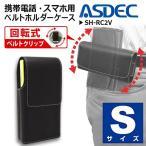 携帯電話 スマートフォン マルチケース SH-RC2V【3253】 スマートホルダー Sサイズ 縦型 ブラック ASDEC アスデック【定形外郵便発送】