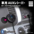 ショッピングbluetooth Bluetooth AUXレシーバー BT590【6597】SR 車内スピーカー DC充電器付 通話可能 ブラック SEIWA セイワ【宅配便送料無料】