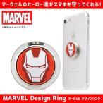 iPhone スマートフォン スマホリング S2BMDR000-IM【4363】MARVEL Design Ring スマートリング アイアンマン ROOX