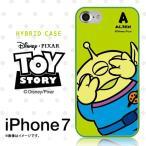 iPhone 7 ハードケース 【2220】Mモデリング ハイブリットケース ディズニーキャラクター 04 トイストーリー エイリアン グリーン MC7 ハセ・プロ