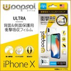 iPhone XS iPhone X 液晶 衝撃吸収フィルム WPIPXFB-NT【1912】Wrapsol ULTRA Screen Protector System 画面保護 全面 背面 INNOVA【メール便送料無料】