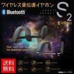 骨伝導ヘッドホン Bluetooth ワイヤレス Etereo-S2【0000】Bluetoothヘッドセット 防水機能 マイク付き スマートフォン EFG【宅配便送料無料】【代引き不可】